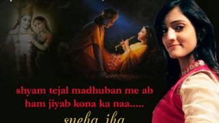 Maithili bhakti song by sneha jha(koshi kokila)