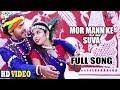 Download Mor Mann Ke Suva | मोर मन के सुवा | Full Song | Superhit CG Movie Song | Toora Chaiwala MP3,3GP,MP4