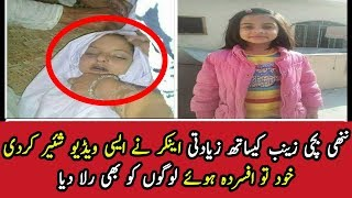Anchor Played An Important Clip On Justice For Zainab