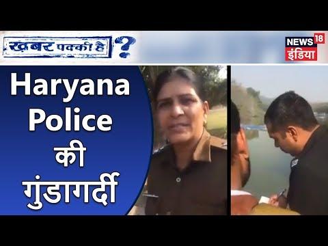 Xxx Mp4 Haryana Police की गुंडागर्दी ख़बर पक्की है News18 India 3gp Sex