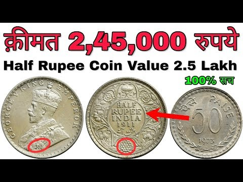Half Rupee India old silver coin Price | Most Expensive British Indian coin | MasterJi Coin Value