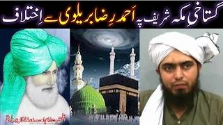 Imam AHMAD RAZA Khan BRAILVI say IKHTELAF on MAKKAH ki GUSTAKHI & MADINAH Shareef kay SAHEH Faza