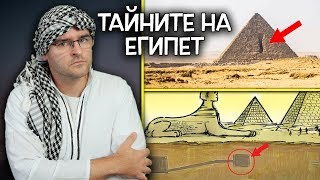 Топ 10 Велики ТАЙНИ на ДРЕВЕН ЕГИПЕТ