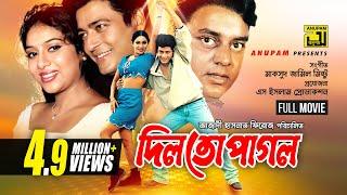 Dilto Pagol , দিলতো পাগল , Shabnur, Ferdous & Dipjol , Bangla Full Movie , Anupam Movies