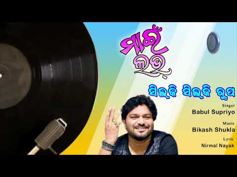 Silky Silky Rupa - Superhit Modern Odia Song By Babul Suprio On Pabitra Entertainment
