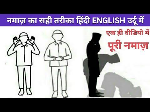 Puri Namaz Ka Sahi Tarika Hindi English Aur Urdu Me || Namaz Me Kya padhte hai