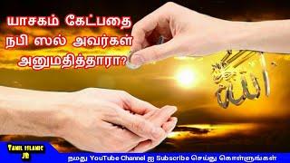 யாசகம் கேட்பதை நபி ஸல் அவர்கள் அனுமதித்தாரா tamil islamic jb Tamil bayan
