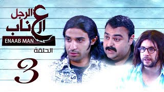 الرجل العناب الحلقة الثالثة |03|El Ragol El Enab_ Episod