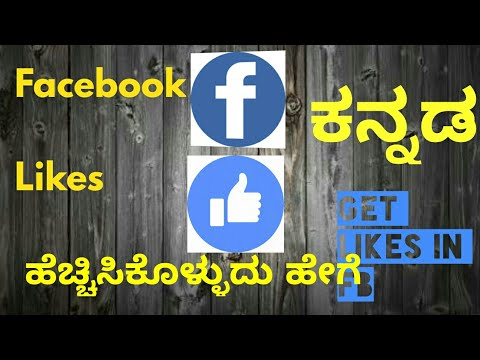 How to increase likes in Facebook -Kannada