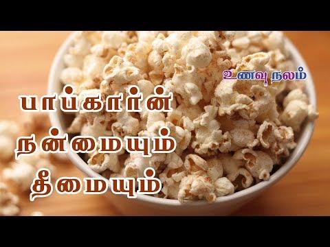 பாப்கார்ன் நன்மையையும் தீமையும் ! Popcorn Good or Bad?