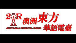 zongshu160126  玄艺综述(看图腾) - 东方华语电台转播站 卢台长