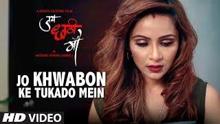 Jo Khwabon Ke Tukado Mein  Latest Hindi Movie Jai Chhathi Maa   Alka Yagnik   Ravi Kishan, Preeti