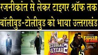 उत्तराखंड में शूट हो रहीं ये 6 बड़ी फिल्में, जिनका सबको है इंतजार  #BollywoodinUttarakhand