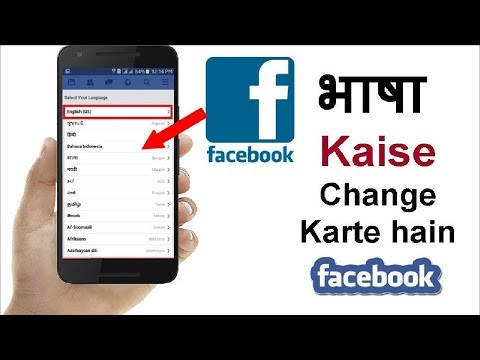 [Hindi] Facebook में अपनी भाषा कैसे Select करे ? How to Change Language on Facebook in andriod phone