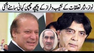 Saad Rafique reveals the hidden story behind Nawaz Sharif & Ch Nisar