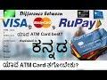 ಎಲ್ಲಾ ರೀತಿಯ bank card ಗಳ ಬಗ್ಗೆ ಸಂಪೂರ್ಣ ಮಾಹಿತಿ |master vs visa vs rupay | kannada santhe |ಕನ್ನಡ ಸಂತೆ