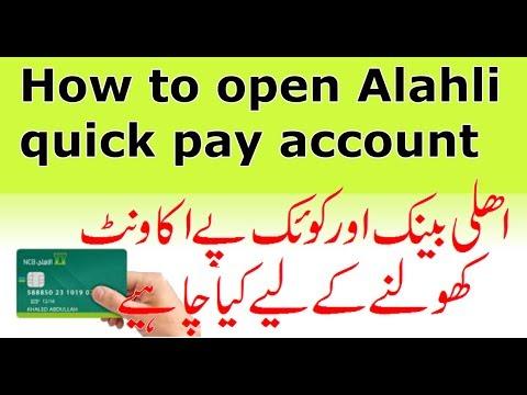 How To Create Alahli Quick Pay Bank Account In Saudi Arabia