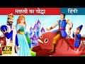 मछली का योद्धा   बच्चों की हिंदी कहानियाँ   Hindi Fairy Tales