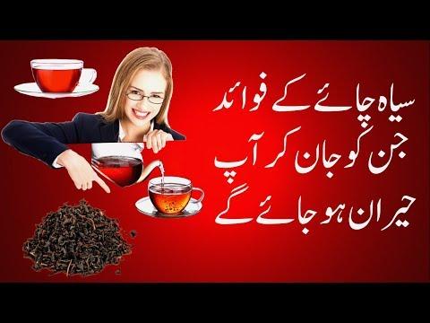 Black Tea Health Benefits - سیاہ چائے کے فوائد - Healthy Natural Remedies