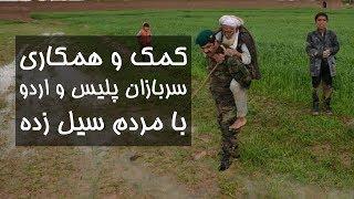 Download سربازان ارتش و پولیس بجای جنگ، به کمک سیلاب زده گان شتافتند - خبرخانه - Khabar Khana Video
