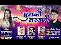 Download jhumki ghasiyari / latest garhwali song 2019 / seema pangriyal , vinod shriwal / nr music MP3,3GP,MP4