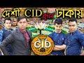 Download দেশী CID বাংলা PART 26 | Desi Cid Akhon Dhakay | Comedy Video Online | Funny New Bangla Video 2019 MP3,3GP,MP4