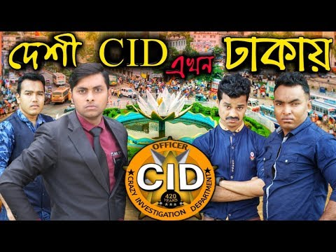 Xxx Mp4 দেশী CID বাংলা PART 26 Desi Cid Akhon Dhakay Comedy Video Online Funny New Bangla Video 2019 3gp Sex