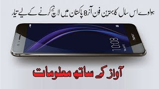 Huawei Es Sal Ka Behtreen Phone Honor 8 Launch Karne Ko Tayar In Urdu Hindi