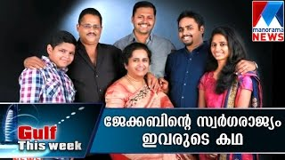 Interview with real life stars of Jacob's heaven | Manorama News