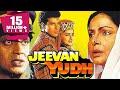 Jeevan Yudh 1997 Full Hindi Movie Mithun Chakraborty Rakhee Jaya Prada Mamta Kulkarni mp3