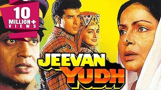 Jeevan Yudh (1997) Full Hindi Movie | Mithun Chakraborty, Rakhee, Jaya Prada, Mamta Kulkarni