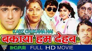 Bakaya Ham Dehab Full Movie HD || Govinda, Juhi Chawla || Eagle Bhojpuri Movies