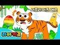 【신곡】 멸종 위기의 동물들   서프라이즈에그   어린이 노래   라바키즈 동요   동요   키즈