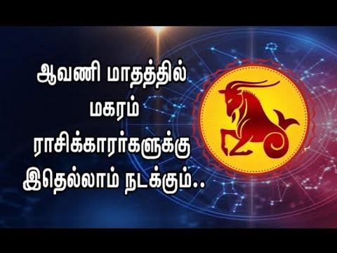 Makara Rasi || మకర రాశి || Capricorn Horoscope|| Aug