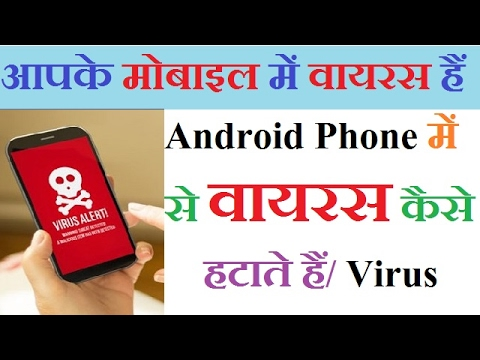 How to Remove the Virus of Android Mobile in hindi ?