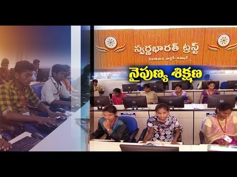 Skill Development Training | by Swarna Bharat Trust | Lends Helping Hand to Krishna District Youth