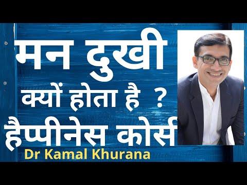 हैप्पीनेस कोर्स - दुःख के कारण || दुख के पीछे कुछ कारण ज़रूर होते है || Kamal Khurana