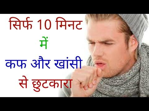 सिर्फ दस मिनट में कफ और खांसी से पाये छुटकारा - How to Get Rid of a Cough Fast in 10 Minutes