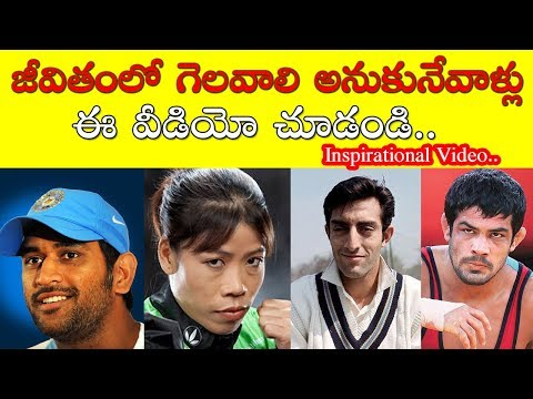 Inspirational Stories of Indian Successful Sports Stars in Telugu