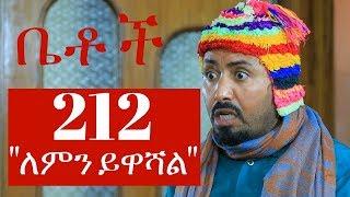 "Betoch - ""ለምን ይዋሻል"" Betoch Comedy Ethiopian Series Drama Episode 212"