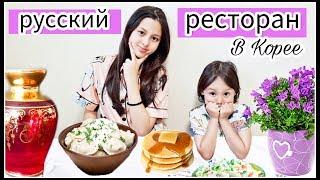 Download Корейские дети в русском ресторане ;) KOREA/ VLOG/ Video