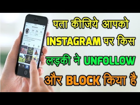 How To Check Who Unfollowed & Block You On Instagram | Find instagram unfollow block | Hindi