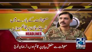 News Headlines | 12:00 AM | 15 October 2017 | 24 News HD