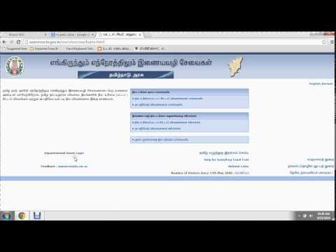 View Chitta  Patta Copy   Tamil Nadu Government Portal_நில உரிமை (பட்டா / சிட்டா)