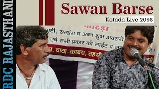 Sawan Barse | Baba Ramdevji Song | Mangal Singh, Dhul Singh Kadiwal | Kotada Live 2016