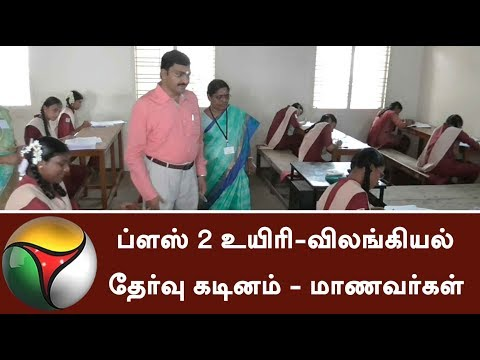 12th Bio-Zoology question paper was tough - Students #Exam #Students