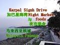 Malaysia Penang Karpal Signh Drive & Night Market 马来西亚槟城加巴星海湾