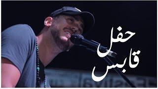 Saad Lamjarred - Gabes Concert (SL Show) |  سعد لمجرد - سهرة ڨابس