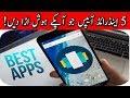 Top 5 Killer Android Mods (APPS) -Hindi Urdu
