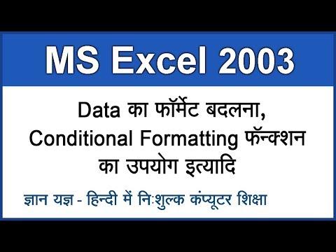MS Excel 2003 in Hindi / Urdu : Using Conditional Formatting & Data Formatting - 8